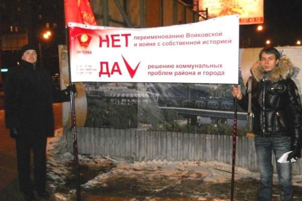 """Переименование """"Войковской"""": 12 аргументов против"""