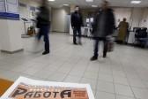 Безработных трудоспособных россиян могут обязать платить взносы в фонд ОМС