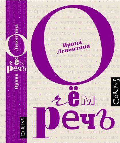 Новая книга Ирины Левонтиной