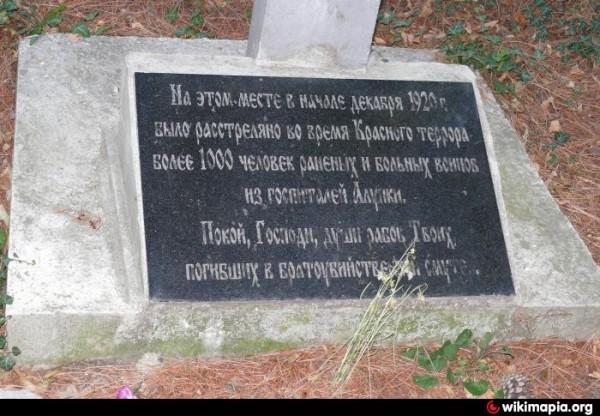 Знак в память о жертвах красного террора в Крыму