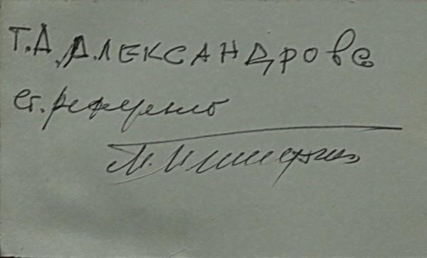Референт - Татьяна Александрова