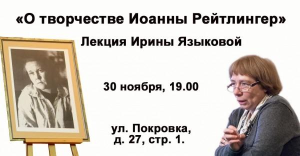 Ирина Языкова. «О творчестве Иоанны Рейтлингер»