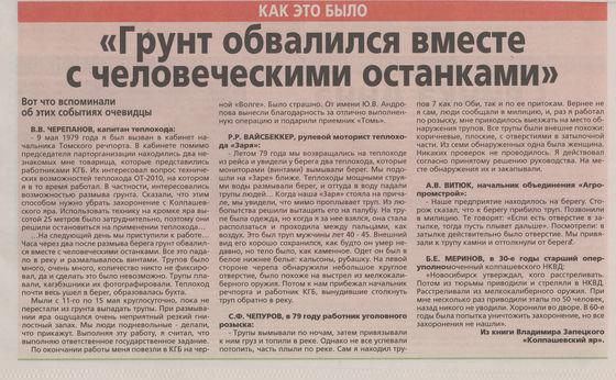 Фото: nkvd.tomsk.ru