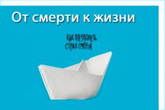 Фонд «Правмир» собирает средства на благотворительный тираж книги «От смерти к жизни»