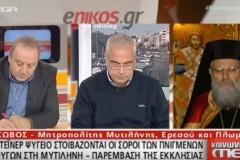 Митрополит Митиленский Иаков призвал похоронить погибших мигрантов на Лесбосе