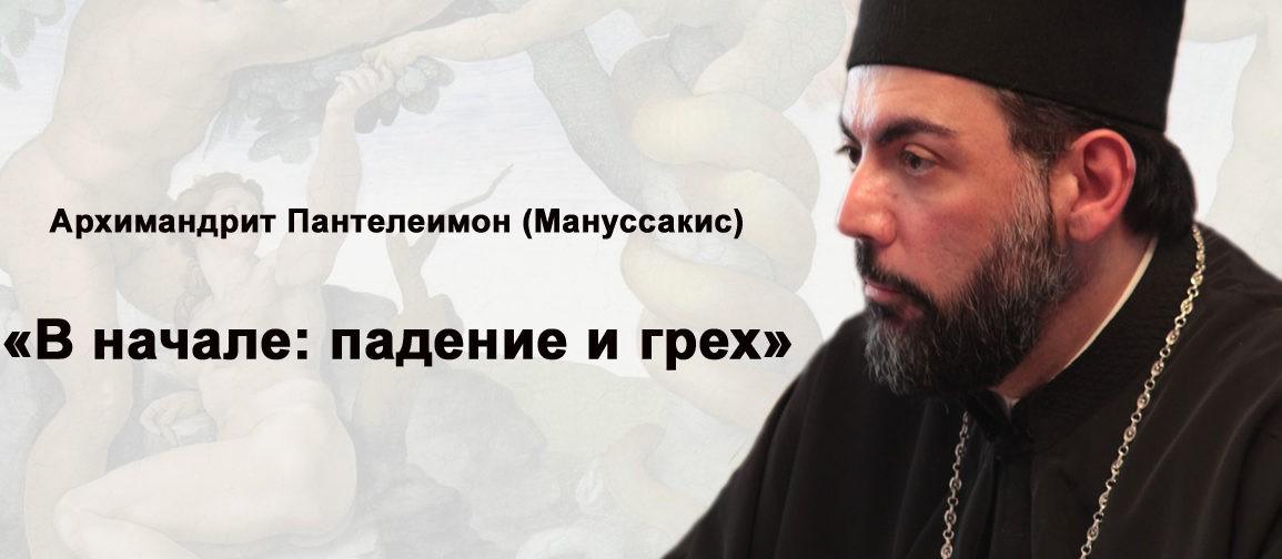 Архимандрит Джон Пантелеимон Мануссакис. «В начале: падение и грех»