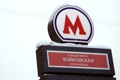 Москвичи проголосовали против переименования «Войковской»