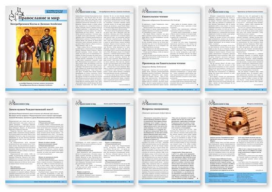 Православная стенгазета № 46 (308)