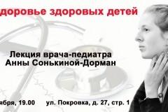 Анна Сонькина-Дорман. «О здоровье здоровых детей»