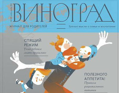 «Искусство быть папой» — тема нового номера журнала для родителей «Виноград»