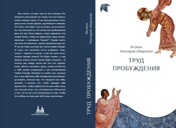 В Москве состоится презентация книги игумена Нектария (Морозова)