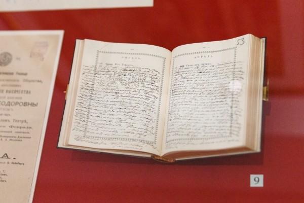 Личный дневник Сергея Александровича