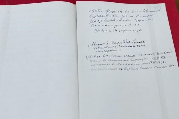 Страница из дневника И.Е. Забелина, товарища председателя Российского исторического музея, друга великого князя, с записью о гибели Сергея Александровича