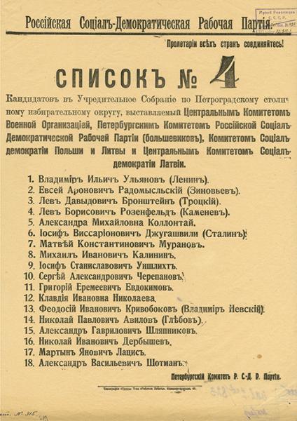 Предвыборная листовка в Учредительное собрание. 1917. Фото: samara.izbirkom.ru