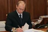 Путин подписал закон о запрете признания священных книг экстремистскими