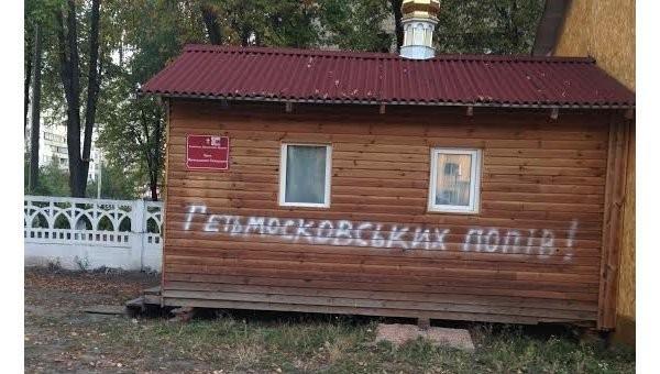 За два года Киевский патриархат захватил более 30 храмов на Украине