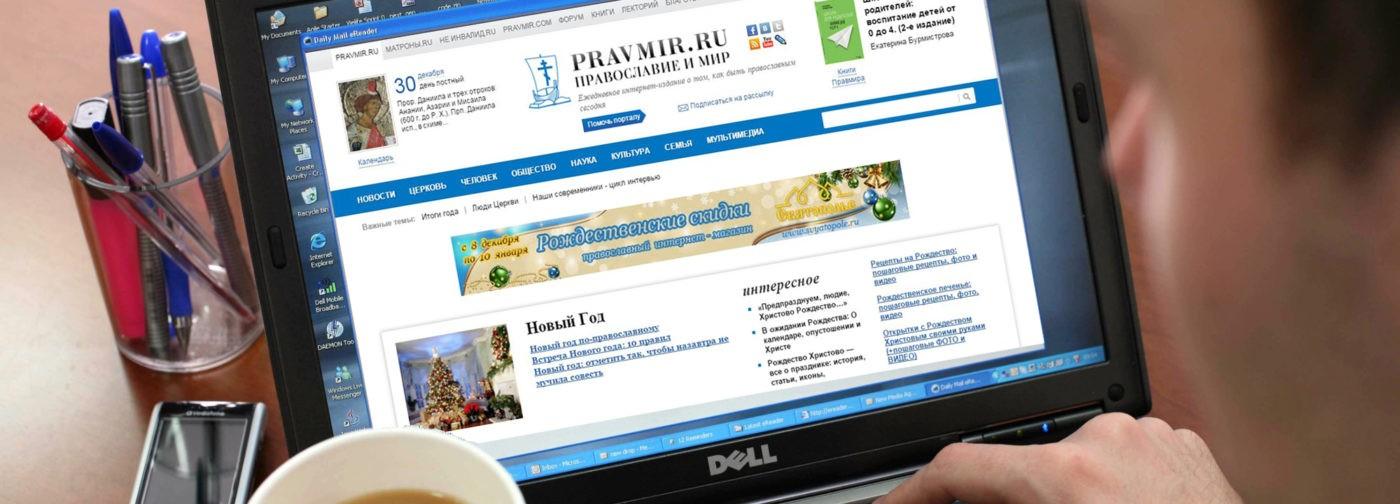 20 самых читаемых статей «Правмира» в 2015 году