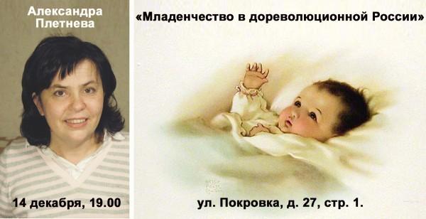 Александра Плетнева. «Младенчество в дореволюционной России