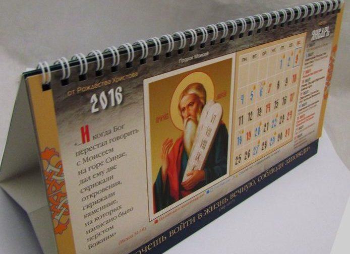 Почему я не хочу новоюлианского календаря