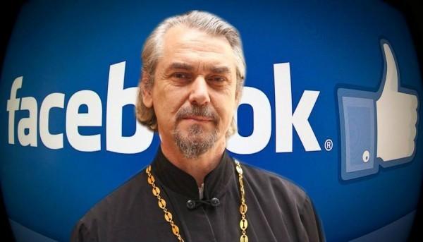 5 правил Facebook от протоиерея Владимира Вигилянского