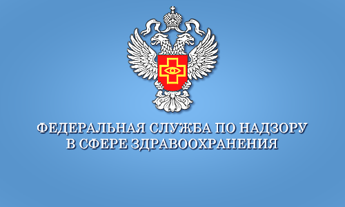 Росздравнадзор начал прием жалоб москвичей на медицинские приписки