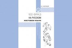 Православная Церковь издала разговорник «100 фраз на русском жестовом языке»