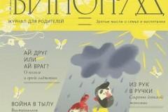 «Семейные кризисы. Наука преодоления» – тема нового номера журнала для родителей «Виноград»