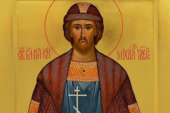 Церковь чтит память благоверного князя Михаила Тверского