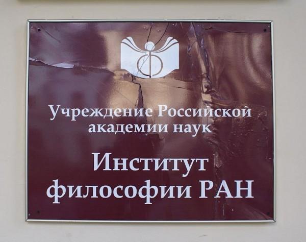 Новым директором института философии РАН стал Андрей Смирнов