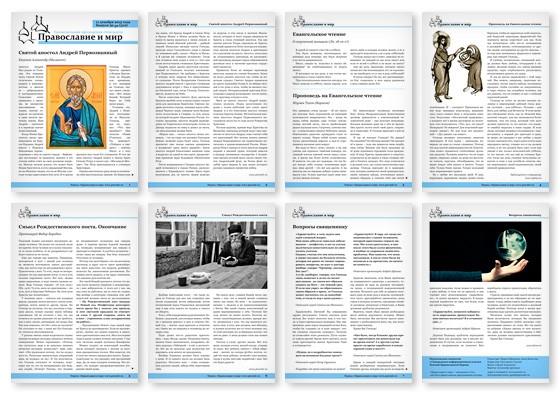Православная стенгазета № 50 (312)