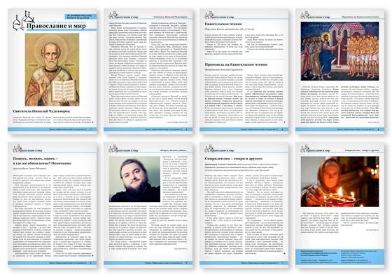 Православная стенгазета № 51 (313)