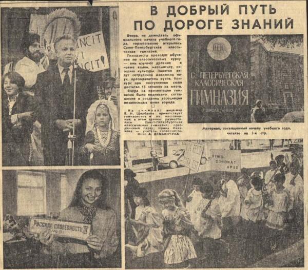 Публикация в газете «Смена» об открытии Санкт-Петербургской классической гимназии. Фото: 610.ru