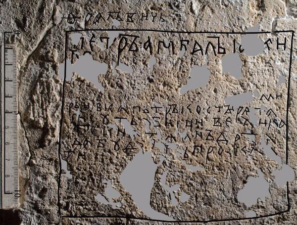 Археологи обнаружили список убийц князя Андрея Боголюбского