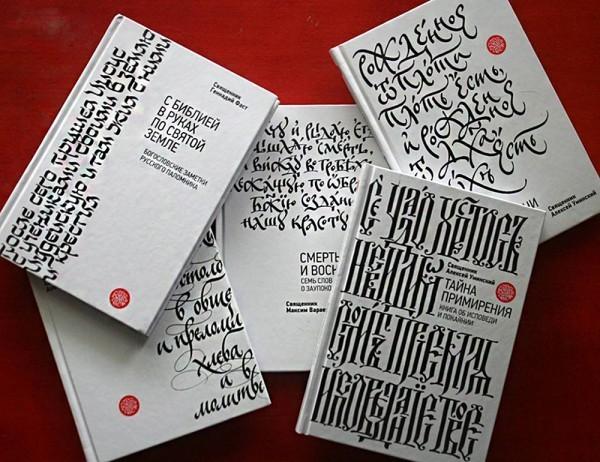 Серия обложек для издательства «Никея». Дизайн Петр Банков, Каллиграфия Алексей Чекаль. Идея этой серии была в двух уровнях текста. Первый — название, имя автора, и второй — каллиграфия как иллюстрация, фактура, связанная с темой книги.