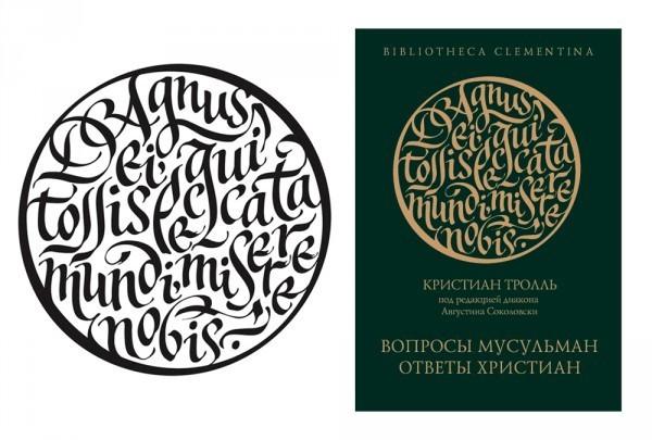 Обложка и каллиграфия для издательства «Дух и Литера» Agnus Dei, qui tollis peccata mundi, miserere nobis (Агнец Божий, берущий на себя грехи мира, помилуй нас) Соединения латинской и восточной традиции в каллиграфии