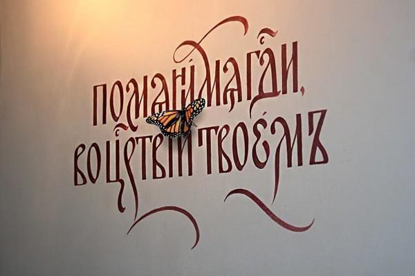 Каллиграфия в Церкви, или О битве со смыслами, управлении словами и восхвалении имени Божьего