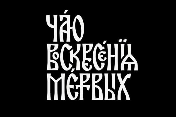 Свято-Пантелеимоновского храм, Нижний Новгород. Архитектор Андрей Анисимов. Разработка шрифта для резьбы по камню. Символ Веры расположен по периметру храма.