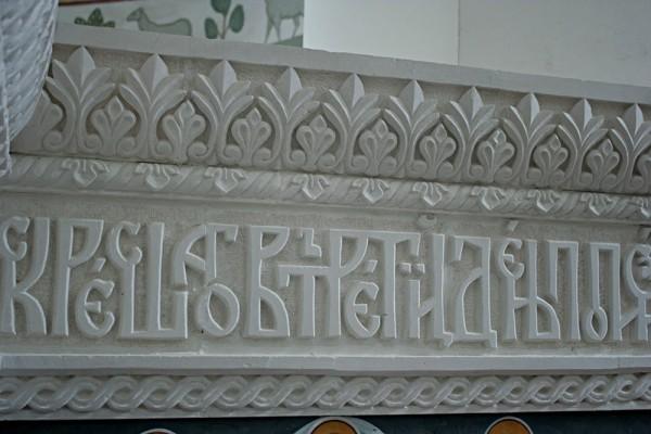 Символ Веры в камне. Фрагмент фриза