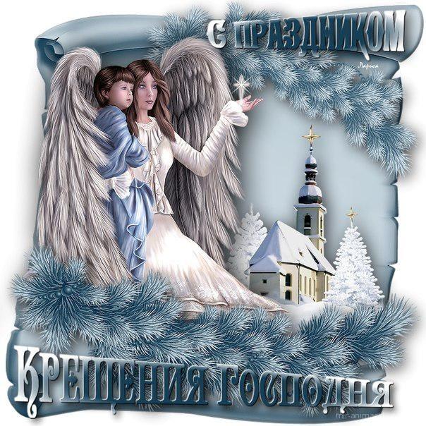 Поздравления с Крещением - открытка 3