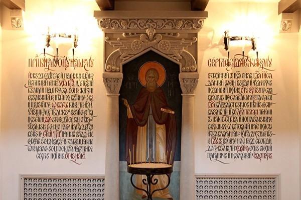 Тропарь и Кондак вокруг св. Сергия Радонежского