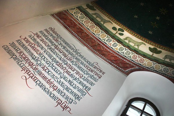 Каллиграфия в алтаре Свято-Пантелеимоновского храма