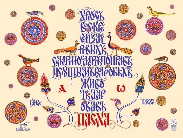 Пасхальная каллиграфия для международного содружества христианских художников «Артос»