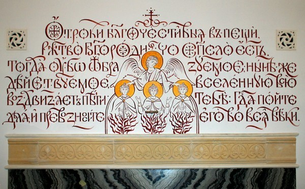 Отроки в печи огненной. Роспись на стене над камином. Десятинный Рождества Пресвятой Богородицы монастырь (Киев)
