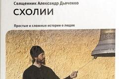 Протоиерей Александр Дьяченко: как я пришёл к Богу