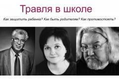 Андрей Максимов, Евгений Ямбург и Ирина Лукьянова расскажут о том, как защитить ребенка от травли