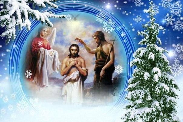 Поздравления с Крещением - открытка