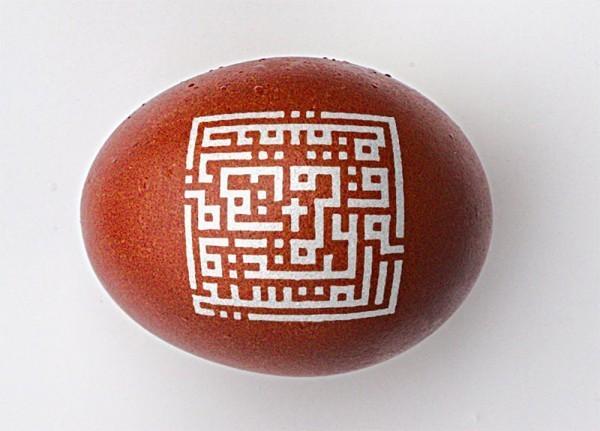 Пасхальное яйцо. Христос Воскресе на куфи