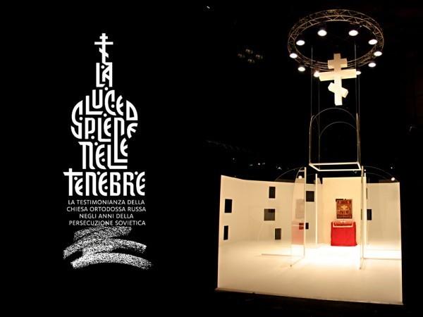 Дизайн выставки в Италии «Свет во тьме светит. Свидетельство Русской Православной Церкви в годы советских гонений» (Meeting Rimini 2013). Совместно с ПСТГУ
