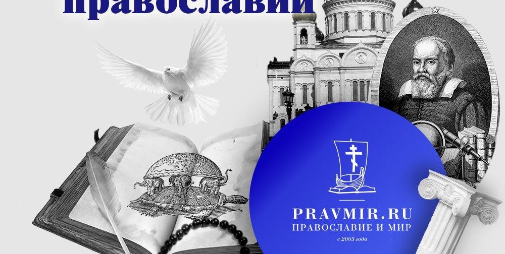 Картинки по запросу www.pravmir.ru