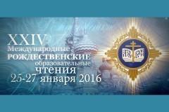 Рождественские образовательные чтения-2016 открылись в Москве